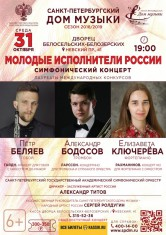 Young Interpreters of Russia 2018-10-31