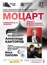 Soloist of St.Petersburg Music House Ilia Papoian