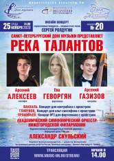 rt_25_11_n_novgorod_online_small