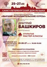 bashkirov mkl vik_25_27_03_2020