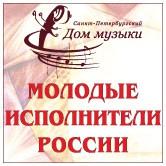 Молодые исполнители России