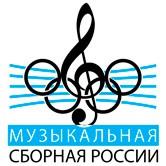 Музыкальная сборная России