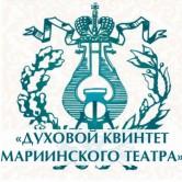 Духовой квинтет Мариинского театра